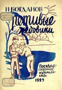 Николай Богданов - Ретивые медовики