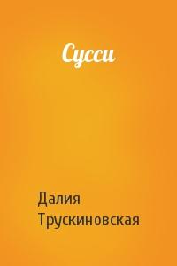 Далия Трускиновская - Сусси