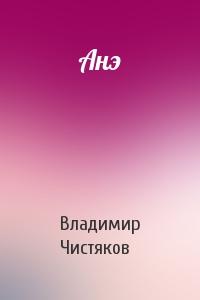 Владимир Чистяков - Анэ