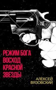 Восход Красной Звезды (СИ)