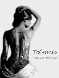 Александр Варенников - Таблетки