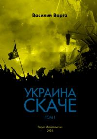 Украина скаче. Том I