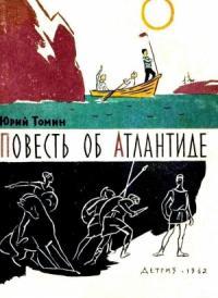 Повесть об Атлантиде и рассказы