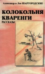 Александр и Лев Шаргородские - Колокольня Кваренги: рассказы