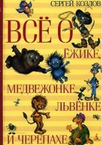 Всё о Ёжике, Медвежонке, Львёнке и Черепахе