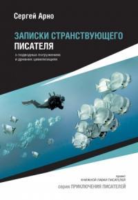 Записки странствующего писателя о подводных погружениях и древних цивилизациях