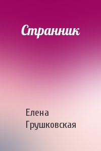 Елена Грушковская - Странник