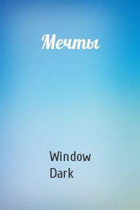 Window Dark - Мечты