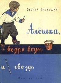 Сергей Баруздин - Алёшка, ведро воды и гвоздь
