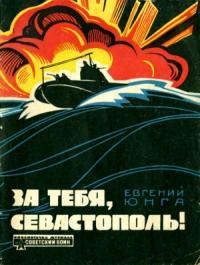 За тебя, Севастополь!