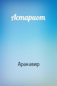 Аранавир - Астариот