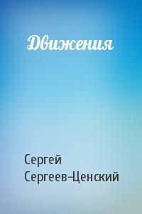 Сергей Сергеев-Ценский - Движения