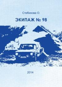 Экипаж № 98
