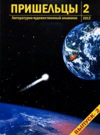 Пришельцы. Выпуск 2