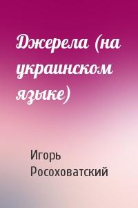 Джерела (на украинском языке)
