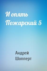 Андрей Шопперт - И опять Пожарский 5