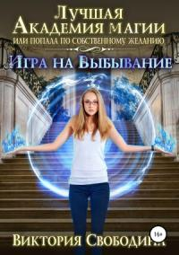 Виктория Свободина - Игра на выбывание