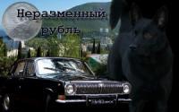 Неразменный рубль