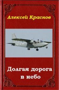 Алексей Краснов - Долгая дорога в небо