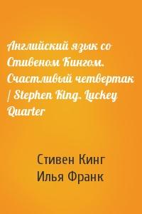 Английский язык со Стивеном Кингом. Счастливый четвертак / Stephen King. Luckey Quarter