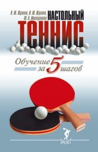 Ю. Милоданова, В. Жданов, И. Жданов - Обучение настольному теннису за 5 шагов