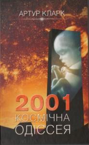 2001:  Космічна одіссея
