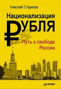 Николай Стариков - Национализация рубля — путь к свободе России