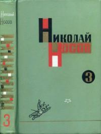 Собрание сочинений в трех томах. Том 3