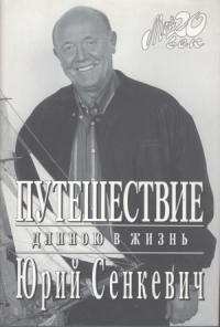 Юрий Сенкевич - Путешествие длиною в жизнь