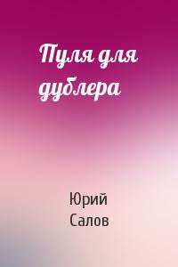 Юрий Салов - Пуля для дублера