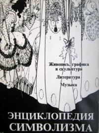 Жан К Кассу - Энциклопедия символизма: Живопись, графика и скульптура