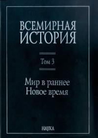 Всемирная история: в 6 томах. Том 3: Мир в раннее Новое время