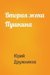 Вторая жена Пушкина