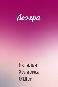 Наталья О`Шей - Лоэхра