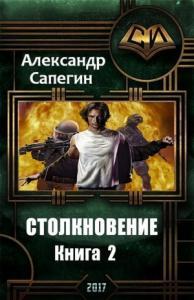 Александр Сапегин - Столкновение 2
