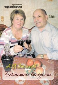 Анатолий Безяев - Домашнее виноделие