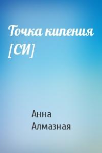 Анна Алмазная - Точка кипения [СИ]
