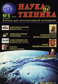 «Наука и Техника» [журнал для перспективной молодежи], 2006 № 05 (5)