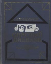 Опасный дневник