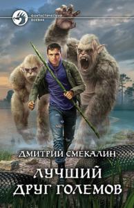 Дмитрий Смекалин - Лучший друг големов