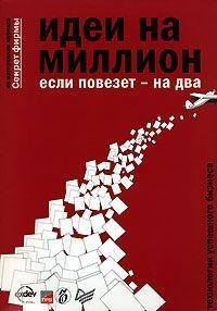 Константин Бочарский - Идеи на миллион, если повезет - на два