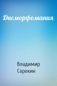 Дисморфомания