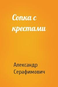 Александр Серафимович - Сопка с крестами