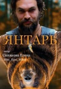 Елена Синякова - Янтарь