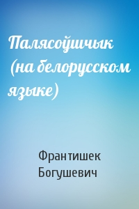 Палясоўшчык (на белорусском языке)