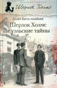 Шерлок Холмс и уэльские тайны