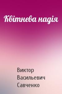 Виктор Васильевич Савченко - Квітнева надія