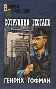 Сотрудник гестапо
