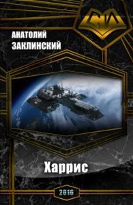 Анатолий Заклинский - Харрис (СИ)