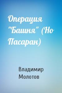 "Операция ""Башня"" (Но Пасаран)"